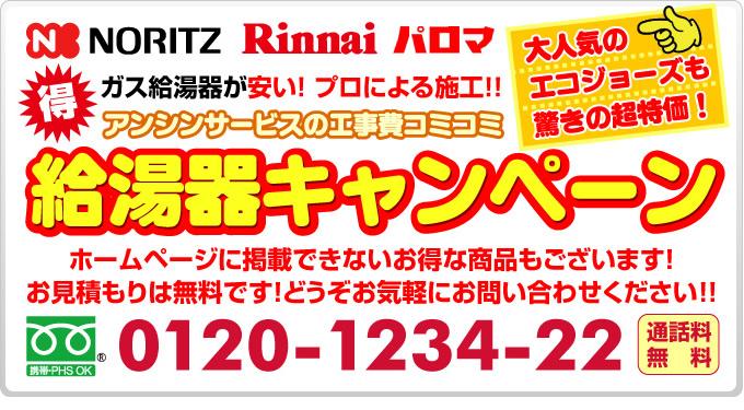 神戸住宅設備キャンペーン