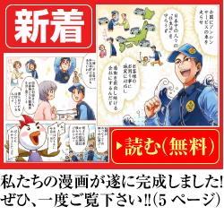 神戸住宅設備.com 神戸アンシンサービス24(神戸市) マンガ
