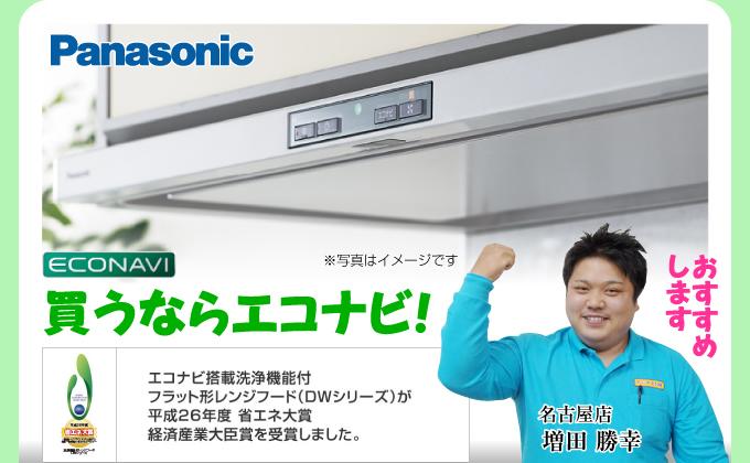 Panasonic(パナソニック)レンジフード 買うならエコナビ!