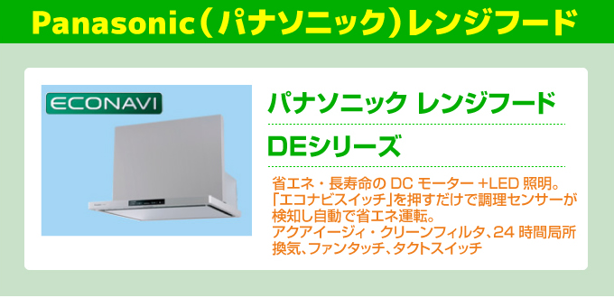 Panasonic(パナソニック)レンジフード DEシリーズ
