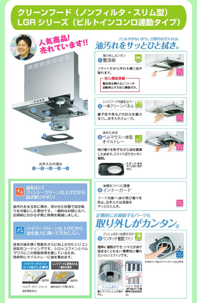 クリーンフード(ノンフィルタ・スリム型)LGRシリーズ(ビルトインコンロ連動タイプ)人気商品!売れています!!油ヨゴレをサッとひと拭き。取外しがカンタン。