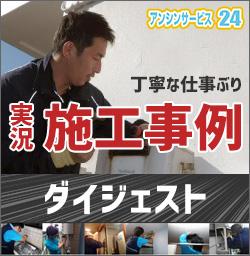 神戸施工事例ダイジェスト