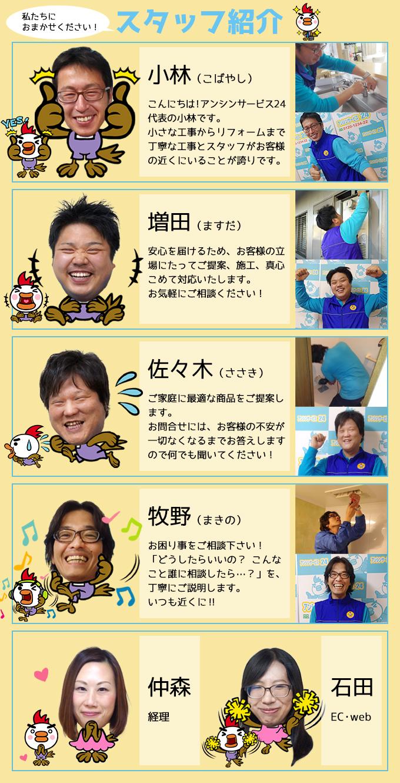 アンシンサービス24スタッフ紹介!