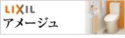 LIXIL(リクシル)神戸トイレリフォーム アメージュ(amage)神戸住宅設備.com|神戸市 給湯器・ガスコンロ・キッチン・浴室・トイレリフォーム専門店