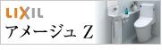 LIXIL(リクシル)神戸トイレリフォーム アメージュ(amage Z)神戸住宅設備.com|神戸市 給湯器・ガスコンロ・キッチン・浴室・トイレリフォーム専門店