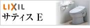 LIXIL(リクシル)神戸トイレリフォーム サティスE(satis E)神戸住宅設備.com|神戸市 給湯器・ガスコンロ・キッチン・浴室・トイレリフォーム専門店