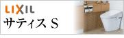 LIXIL(リクシル)神戸トイレリフォーム サティスS(satis S)神戸住宅設備.com|神戸市 給湯器・ガスコンロ・キッチン・浴室・トイレリフォーム専門店
