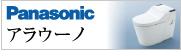 panasonic(パナソニック)神戸トイレリフォーム アラウーノ(alauno)神戸住宅設備.com|神戸市 給湯器・ガスコンロ・キッチン・浴室・トイレリフォーム専門店