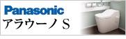 panasonic(パナソニック)神戸トイレリフォーム アラウーノS(alauno s)神戸住宅設備.com|神戸市 給湯器・ガスコンロ・キッチン・浴室・トイレリフォーム専門店