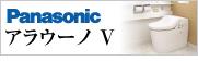 panasonic(パナソニック)神戸トイレリフォーム アラウーノV(alauno V)神戸住宅設備.com|神戸市 給湯器・ガスコンロ・キッチン・浴室・トイレリフォーム専門店