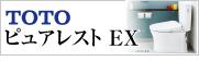 TOTO神戸トイレリフォーム ピュアレストEX神戸住宅設備.com|神戸市 給湯器・ガスコンロ・キッチン・浴室・トイレリフォーム専門店