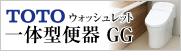 TOTO神戸トイレリフォーム ウォッシュレット一体型便器 GG神戸住宅設備.com|神戸市 給湯器・ガスコンロ・キッチン・浴室・トイレリフォーム専門店