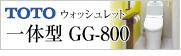 TOTO神戸トイレリフォーム ウォッシュレット一体型便器 GG-800 神戸住宅設備.com|神戸市 給湯器・ガスコンロ・キッチン・浴室・トイレリフォーム専門店