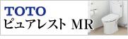TOTO神戸トイレリフォーム ピュアレストMR神戸住宅設備.com|神戸市 給湯器・ガスコンロ・キッチン・浴室・トイレリフォーム専門店