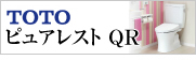 TOTO神戸トイレリフォーム ピュアレストQR 神戸住宅設備.com|神戸市 給湯器・ガスコンロ・キッチン・浴室・トイレリフォーム専門店