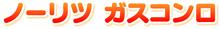 神戸住宅設備.com|神戸市 給湯器・ガスコンロ・キッチン・浴室・トイレリフォーム専門店-ノーリツ ビルトインガスコンロ