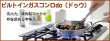 神戸住宅設備.com|神戸市 給湯器・ガスコンロ・キッチン・浴室・トイレリフォーム専門店-ビルトインガスコンロ ノーリツ ドゥウ(do)