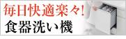 神戸住宅設備.com 神戸市 給湯器・ガスコンロ・キッチン・浴室・トイレリフォーム専門店 食器洗い乾燥機セール一覧