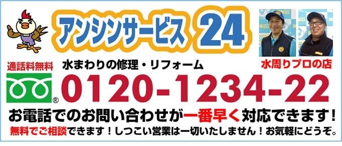 電話0120-1234-22 住宅設備プロの店(神戸市)