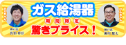 給湯器キャンペーン 神戸住宅設備.com|神戸市 給湯器・ガスコンロ・キッチン・浴室・トイレリフォーム専門店