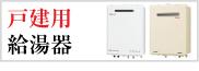 戸建用 給湯器 神戸住宅設備.com|神戸市 給湯器・ガスコンロ・キッチン・浴室・トイレリフォーム専門店