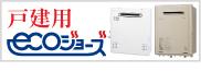 戸建用エコジョーズ(ecoジョーズ)神戸住宅設備.com|神戸市 給湯器・ガスコンロ・キッチン・浴室・トイレリフォーム専門店