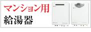 マンション用給湯器 神戸住宅設備.com|神戸市 給湯器・ガスコンロ・キッチン・浴室・トイレリフォーム専門店