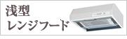 神戸住宅設備 レンジフード浅型レンジフード