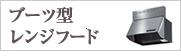 神戸住宅設備 レンジフードブーツ型レンジフード