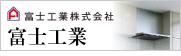 神戸住宅設備 レンジフード富士工業(富士工業株式会社)