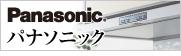 神戸住宅設備 レンジフード パナソニック(Panasonic)