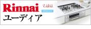 神戸住宅設備.com|神戸市 給湯器・ガスコンロ・キッチン・浴室・トイレリフォーム専門店-ビルトインガスコンロ Rinnai(リンナイ)ユーディア(UDEA)