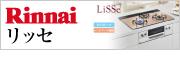 神戸住宅設備.com|神戸市 給湯器・ガスコンロ・キッチン・浴室・トイレリフォーム専門店-ビルトインガスコンロ Rinnai(リンナイ)リッセ(LiSSe)