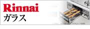 神戸住宅設備.com|神戸市 給湯器・ガスコンロ・キッチン・浴室・トイレリフォーム専門店-ビルトインガスコンロ Rinnai(リンナイ)ガラス(Glass)