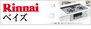 神戸住宅設備.com|神戸市 給湯器・ガスコンロ・キッチン・浴室・トイレリフォーム専門店-ビルトインガスコンロ Rinnai(リンナイ)ベイズ(BEIZ)