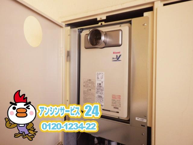 リンナイ RUJ-V2401T