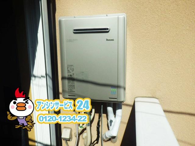 リンナイ RUF-E2405SAW(A)
