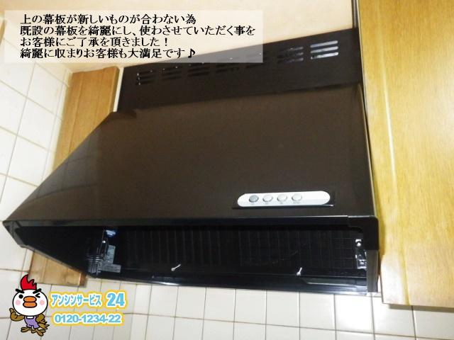 カクダイ FJ-BDR3HL601BK