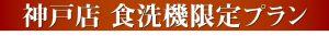 201606kobe_syokusenki_01