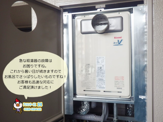 リンナイ RUJ-V2001T