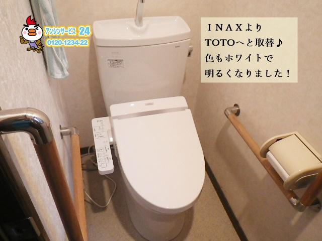 TOTO ピュアレストQR・ウォシュレットTCF6621