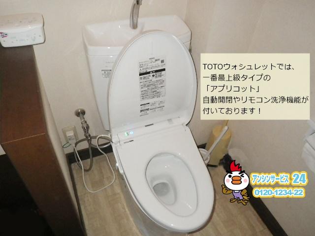 TOTO ピュアレストQR/アプリコットTCF4731AK