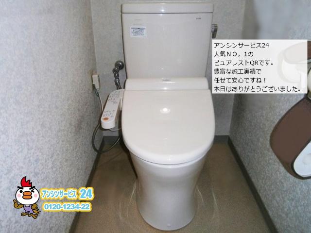 ピュアレストQR・ウォシュレットJ2